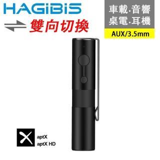 【HAGiBiS 海備思】aux/3.5mm 5.0版免持音源收發器 黑色款帶夾扣