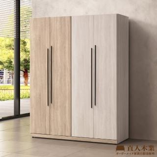 【直人木業】ERIC 原切木150 公分雙門高衣櫃