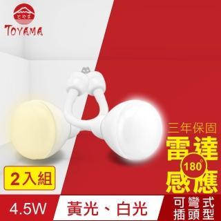 【TOYAMA特亞馬】LED雷達感應燈4.5W 彎管式插頭型 X2(白光、黃光)