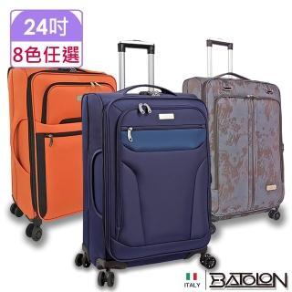 【Batolon 寶龍】24吋 混款TSA鎖加大商務箱/行李箱(3款任選)