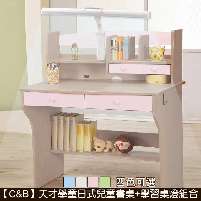 【C&B】天才學童日式兒童書桌+學習桌燈組合(四色可選)
