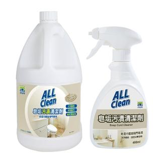 【多益得】皂垢清潔組