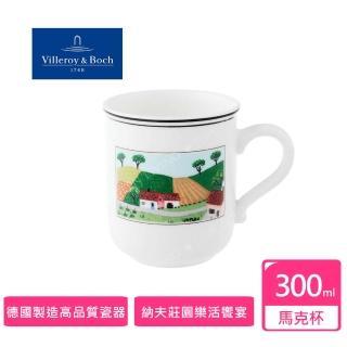 【Villeroy&Boch】德國唯寶Naif納夫莊園300ML馬克杯--小徑(德國製百年瓷器)