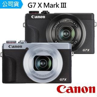 【Canon】PowerShot G7 X Mark III(公司貨)