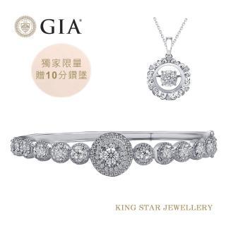 【King Star】GIA1.5克拉奢華滿鑽鑽石手環(贈10分天然美鑽鑽墜)