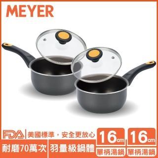 【MEYER 美亞】天然礦石不沾單柄湯鍋16CM超值2入組(含強化玻璃蓋)