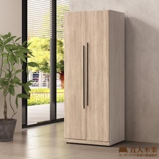 【直人木業】ERIC 原切木 75 公分雙門高衣櫃