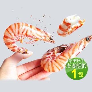 【優鮮配】現流急凍澎湖野生大尺寸明蝦1包(5-8尾裝/包/450g)