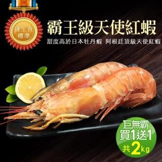 【優鮮配買1送1】刺身用頂級XL巨無霸天使紅蝦1kg(加贈1kg 共2kg約30隻)