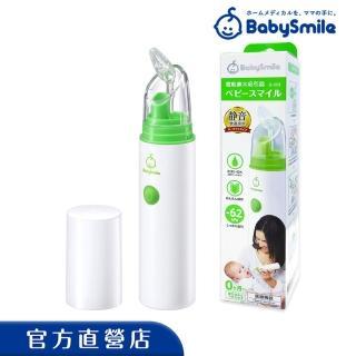 【BabySmile】攜帶型電動吸鼻器 S-303