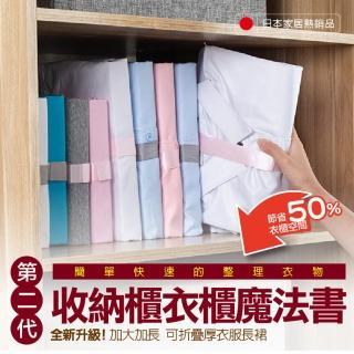 【DaoDi】升級加大摺衣收納板衣櫃魔法書10片組尺寸大小任選(折衣板疊衣板摺衣神器)