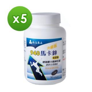 【永信藥品】專利馬卡鋅南瓜籽活龍再現配方x5瓶