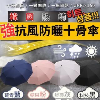 【JOJOGO】韓國熱銷十骨超防曬防風晴雨傘(自動傘)