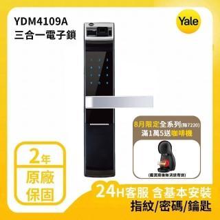 【Yale 耶魯】YDM4109 A系列熱感觸控 指紋 密碼 電子鎖(附基本安裝)