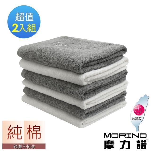 【MORINO】個性星座純棉浴巾-2入組(混搭色)/