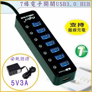【Fujiei】7埠獨立電子開關USB3.0 HUB(附台灣製3A安規變壓器)