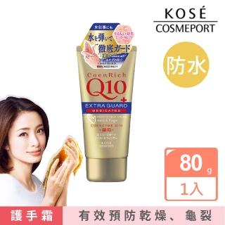 【KOSE 高絲】KOSE Q10活齡 賦活護手霜80g(抗潑水 添加輔Q10 預防乾燥)