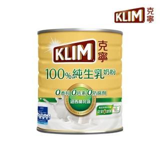 【KLIM 克寧】100%天然純淨即溶奶粉2.3kg (週期購用)