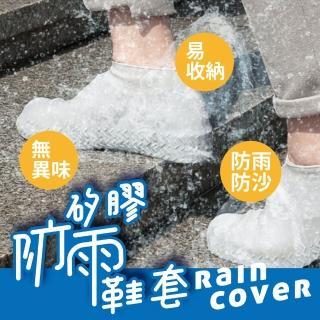 矽膠防雨鞋套(雨鞋套、防水、防滑)/