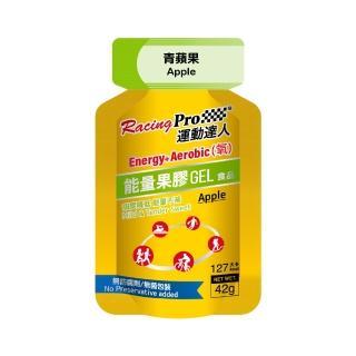【RacingPro 運動達人】Energy+涵氧能量果膠:青蘋果口味(果膠 能量 運動 可素食 無防腐劑)