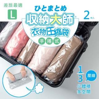 【UdiLife】收納大師/ 手捲式壓縮袋50x70cm-2枚x4包(旅行收納 換季收納 防塵防潮防蟲 一組共8枚入)