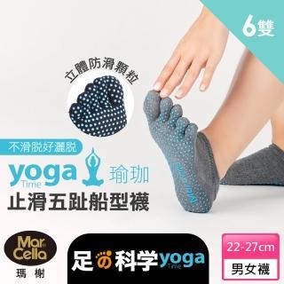 【MarCella 瑪榭】足科學3D立體瑜珈止滑五趾船襪(五趾襪/襪子 台灣製-6雙組)