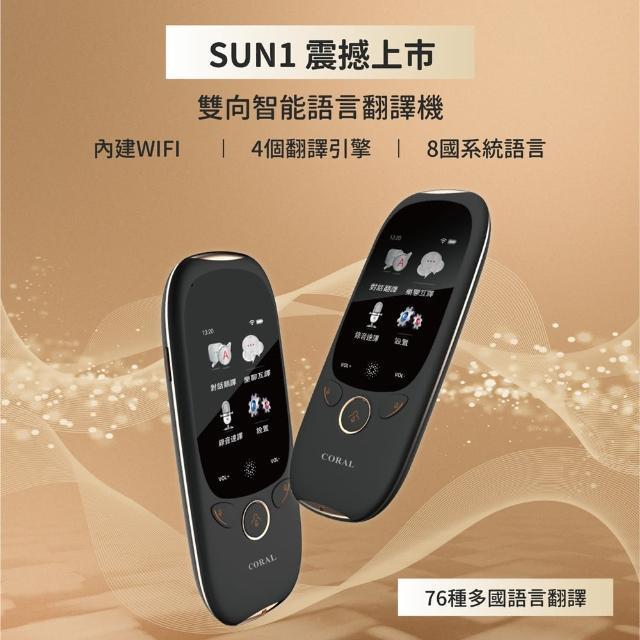 【CORAL/ODEL】語言學習神器WIFII翻譯機SUN1(口譯機
