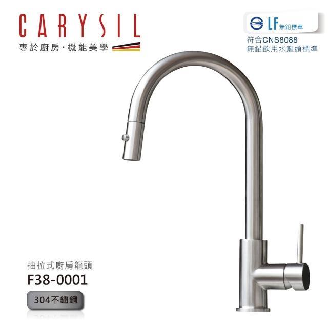 【CARYSIL德國珂瑞水槽】抽拉式廚房龍頭(F38-0001)