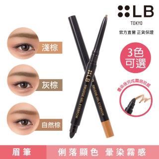 【LB】鮮奶油超防水眉筆 - 淺棕色(高顯色膠狀眉筆 搭配暈染專用海綿刷頭)