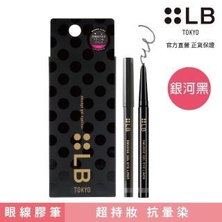 【LB】鮮奶油超防水眼影眼線膠筆- 銀河黑