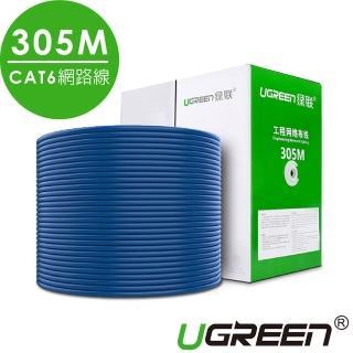 【綠聯】305M CAT6網路線 美國福祿克認證