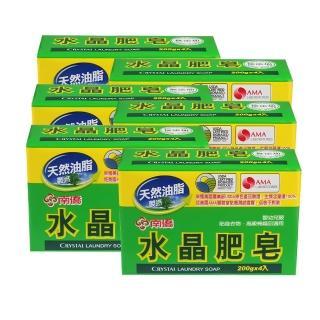 【南僑】水晶肥皂超值量販組200g*4共六封(登峰皂吉組 划算又不用自己提回家 勤洗手 多通風)