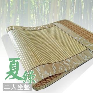 【范登伯格】夏綠 天然竹編二人坐墊(50x110cm)