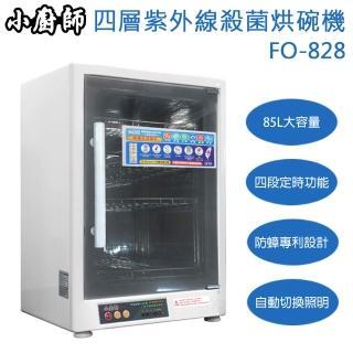 【小廚師】85公升四層紫外線殺菌烘碗機(FO-828)