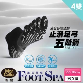【MarCella 瑪榭】超透氣足弓運動五趾襪-靜態運動款(運動襪 機能襪 襪子/台灣製-4雙組)