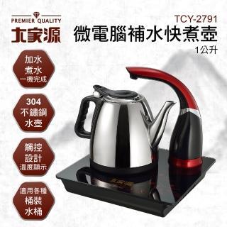 【大家源】福利品 1L 微電腦補水快煮壺/電水壺(TCY-2791)