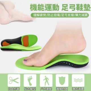 【A+HOUSE】機能運動足弓鞋墊(扁平足鞋墊 加厚 減震 增高 防臭)