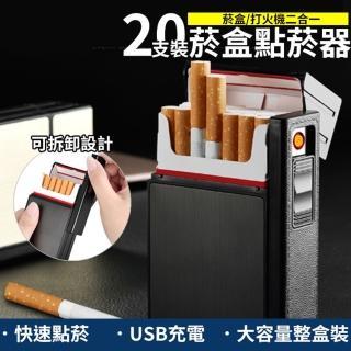 【A+HOUSE】2合1 菸盒+USB點菸器 20支裝(充電式菸盒打火機 香菸盒)