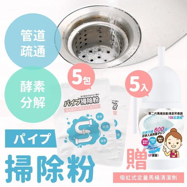 【一丁目電販】日本酵素超強清潔疏通粉5包(再贈吸虹式馬桶清潔劑X5罐)/