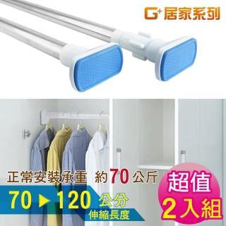 【G+ 居家】不鏽鋼多功能伸縮桿(70~120公分-2入組)