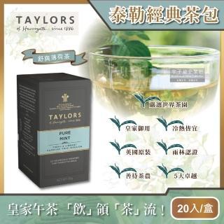 【英國泰勒茶Taylors】有機薄荷茶 20包/盒(花草茶/草本茶)