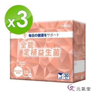 【元氣堂】全能定植益生菌 30包/盒X3盒(耐胃酸膽鹽、長駐型活性菌)