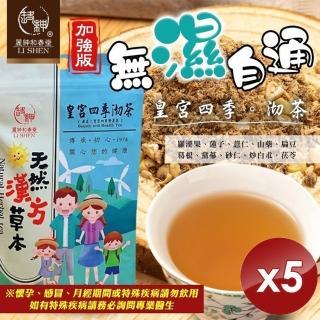 【百年老舖和春堂】皇宮四季沏茶(加強版)家庭號(10包/份x5份)