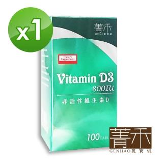 【GENHAO 菁禾】維生素D3 800IU錠 1盒_非活性(100粒/盒)