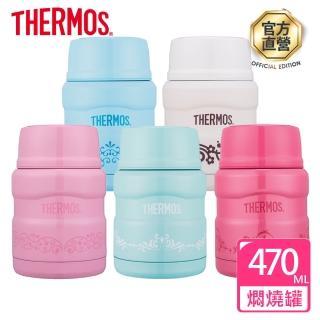 【THERMOS 膳魔師】不鏽鋼真空保溫食物罐0.47L(SK3000MR)