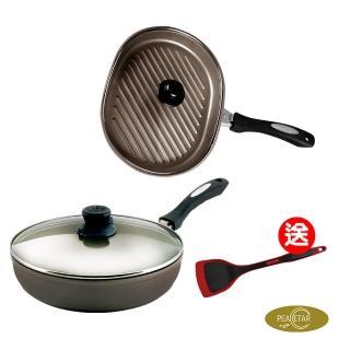 【Peacetar 必仕達】輕食主義二代深型料理平底鍋26cm+波形調理鍋33cm(贈MG矽膠不沾鍋專用鏟)