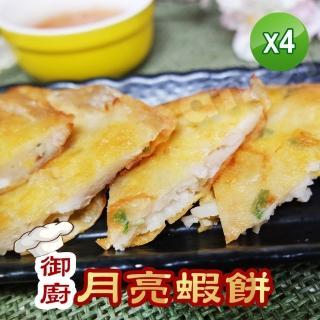 【老爸ㄟ廚房】黃金酥脆月亮蝦餅 4包組(200g/2片/包)