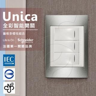 【SCHNEIDER】法國Schneider Unica Plus三切三路全彩智慧開關 ABS外框
