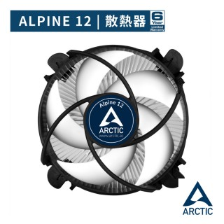 【Arctic-Cooling】Alpine 12 CPU散熱器(CPU散熱器)