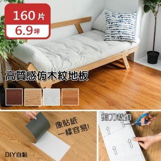 【樂嫚妮】160片入/約6.9坪 仿木紋PVC自黏式DIY塑膠地板貼 仿木地板